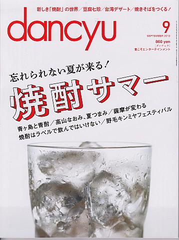 dancyu9月号
