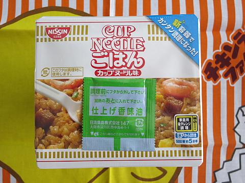 カップヌードルご飯1