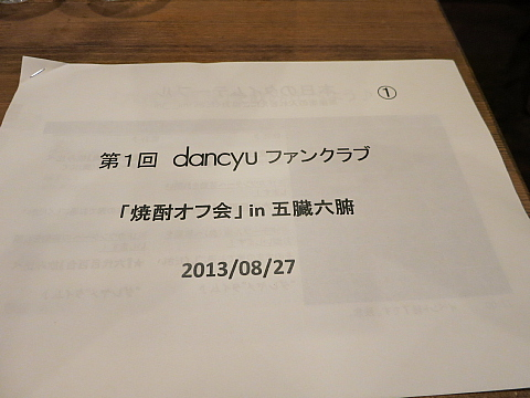 dancyuオフ会1