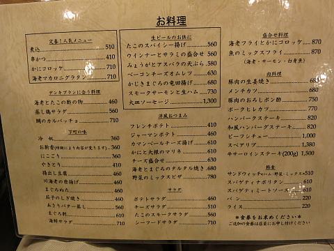 神谷バー10