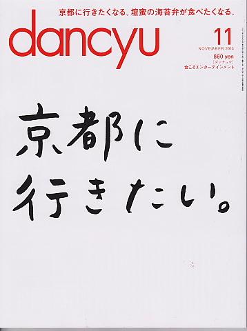dancyu11月号