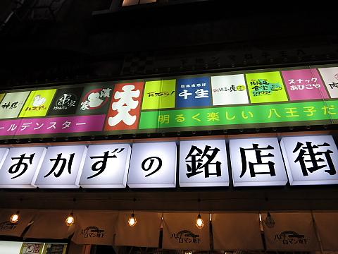 串屋オフ会4