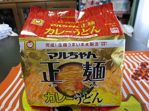 正麺カレーうどん1