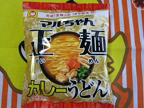 正麺カレーうどん2