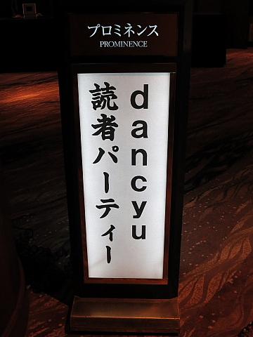 dancyu読者パーティー1