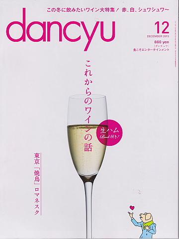 dancyu12月号