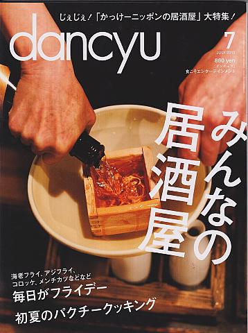 dancyu2507