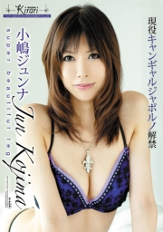 KIRARI 04小嶋ジュンナ