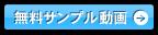 sample_btn.png