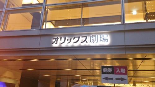 リリイベ(大阪)