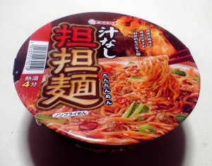 汁なし 担担麺