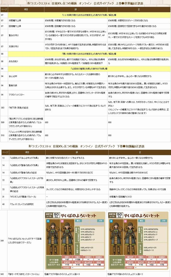 DQ10book0112.jpg