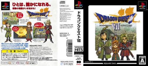 3DS DQ7 ドラゴンクエストⅦが3DSでリメイク 2013年2月発売 新要素「すれちがい石版」