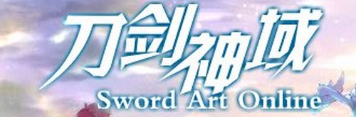 【パクリ文化】中国でSAO ソードアート・オンラインがネットワークゲーム化?されている模様