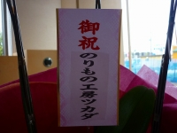 のりもの工房ツカダ様(3)