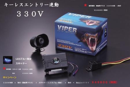 330V_set キャンペーン