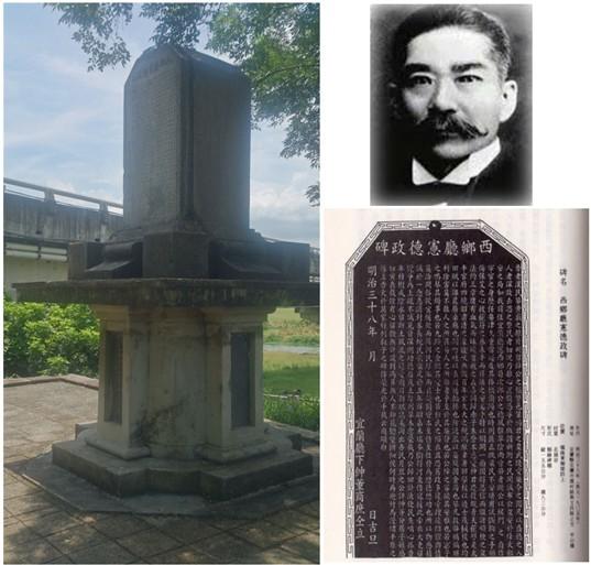 西郷廳憲徳政碑