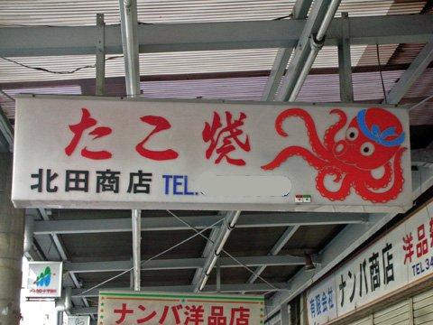 オーソドックスな蛸の共食いキャラ