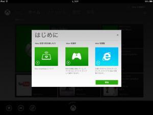 xbox360_smartglass_ipad_03.jpg