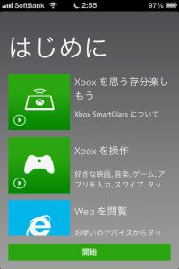 xbox360_smartglass_iphone4_02.jpg