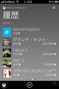 xbox360_smartglass_iphone4_05.jpg