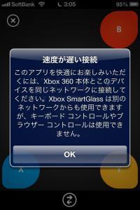xbox360_smartglass_iphone4_13.jpg