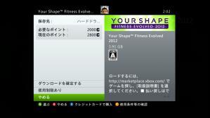 xbox360_ysfe2012_dl_05.jpg