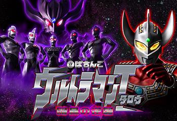 ultramantaro_ankokunogyakushu.jpg