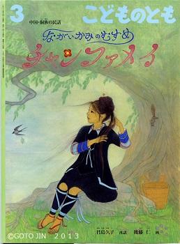 絵本『ながいかみのむすめチャンファメイ』表紙画像