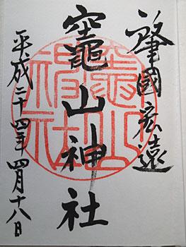 12kamayama11.jpg