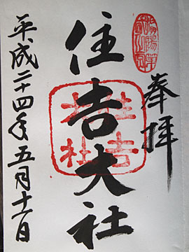 12sumiyosi56.jpg