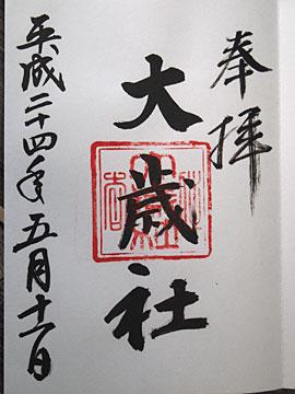 12sumiyosi60.jpg