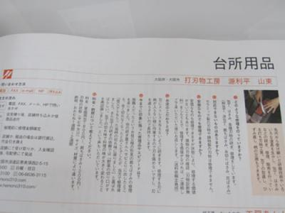 刃物研ぎ修理 源利平 山東