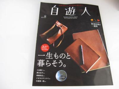 雑誌 自遊人 2012年8月号