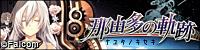 http://www.falcom.co.jp/nayuta_psp/index.html
