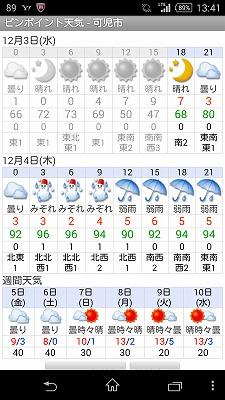 Screenshot_2014-12-04-13-41-54.jpg