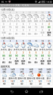 Screenshot_2014-12-14-14-32-55.jpg