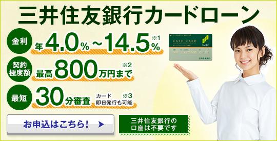 mitsuisumitomo_spec.jpg