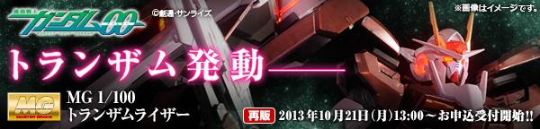 20131018_gundam00_600x144.jpg