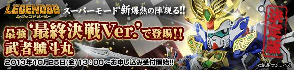 20131021_godmaru_600x144.jpg