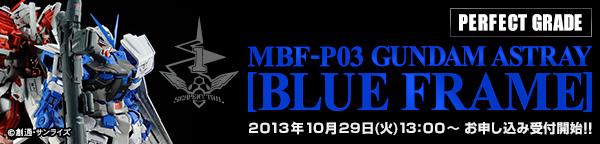 20131028_astray_blue_600x144.jpg