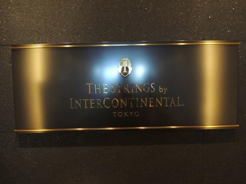 「パテシエ特製かき氷」 夏限定アフタヌーンティーを、ストリングスホテル東京インターコンチネンタルで食べてきた!