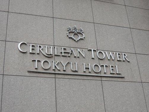 渋谷駅からセンチュリアンタワー東急ホテルへの経路を画像で解説。