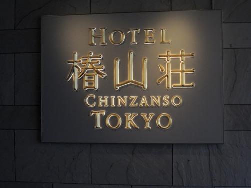 ホテル椿山荘東京への経路(目白駅から) ホテル内のあまりに豪華すぎる&清潔な廊下に、感動する。