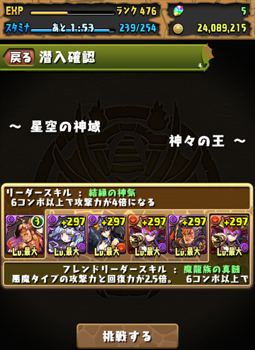 kamigami_18_01.png