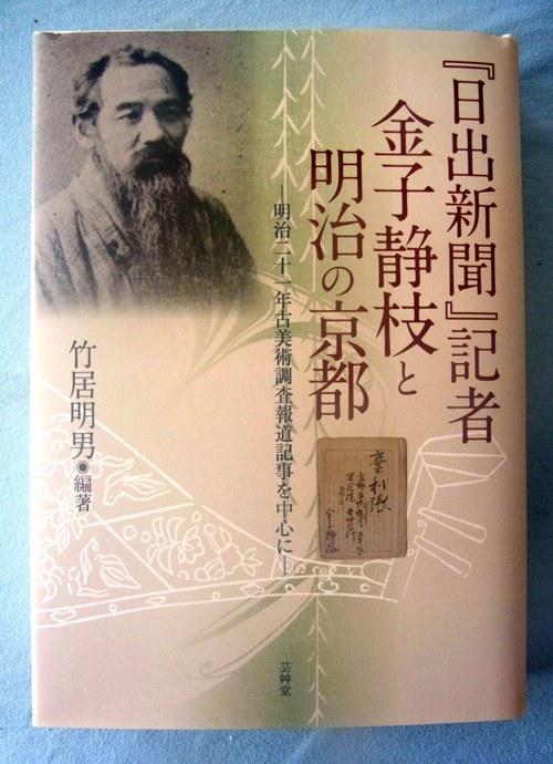 「日出新聞」記者 金子静枝と明治の京都