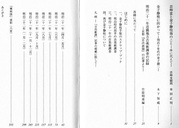 「日出新聞」記者 金子静枝と明治の京都・目次