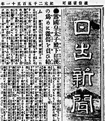 明治24年の日出新聞