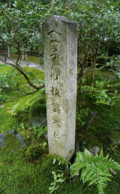 金子静枝翁之居の墓碑(嵯峨野・二尊院)