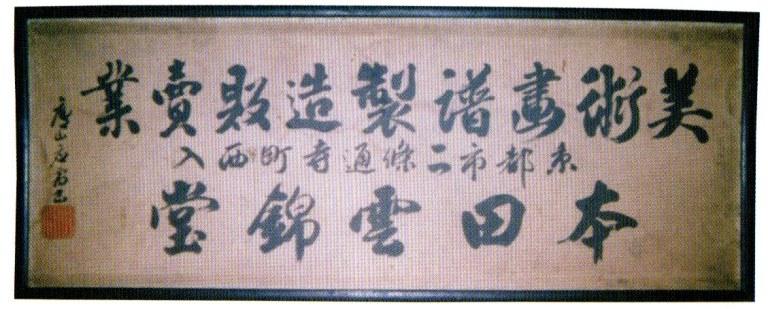 金子静枝が命名した本田雲錦堂の扁額(創業時のもの)